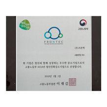 2019 청년친화강소기업 선정