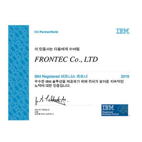 IBM 파트너 인증