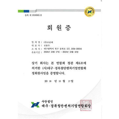 대구경북첨단벤처기업 회원증