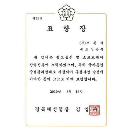 경북체신청장 표창장
