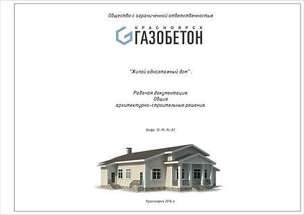 Строительство из Газобетона в Красноярске