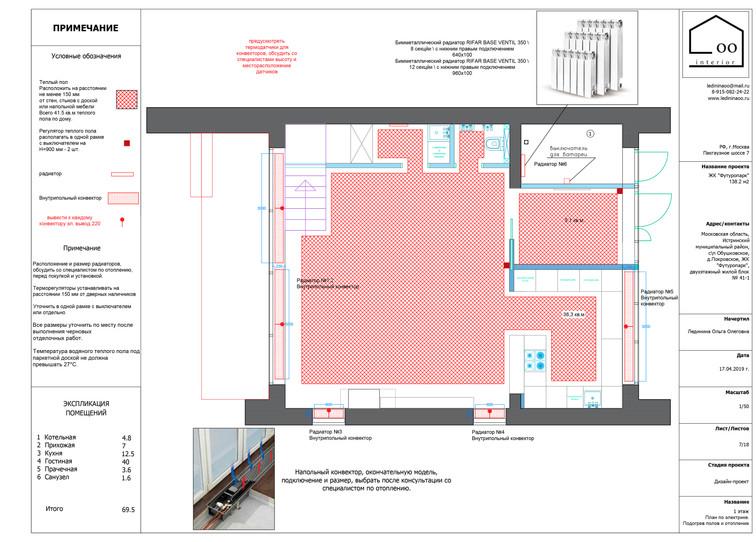 план отопления 1 этаж.jpg