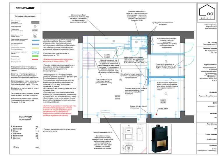 план монтажа стен 1 этаж.jpg