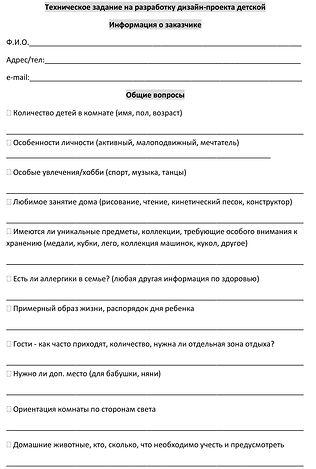 опросный лист-1.jpg