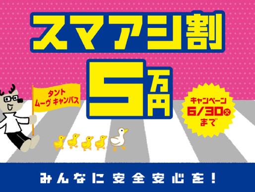 スマアシ割5万円キャンペーン開催中