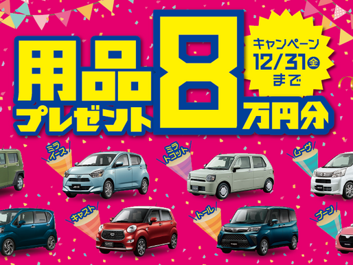 10月からのお得情報「用品プレゼント8万円」
