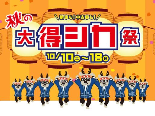 【秋の大得シカ祭り】今週末18日(日)まで