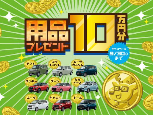 用品プレゼント10万円は9月末までです!