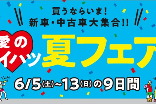 「愛のダイハツ♡夏フェア」スタートします!