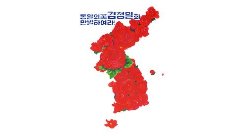 """Kim Il Sung: """"Realizemos a Reunificação independente e pacífica da Coreia"""""""