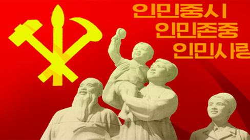 """""""O anseio da humanidade é realizado apenas na sociedade socialista"""""""