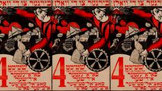 """""""A situação dos Judeus na URSS"""""""