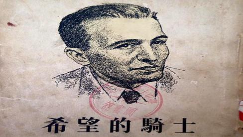 """Prestes: """"A vitória do socialismo na China"""""""