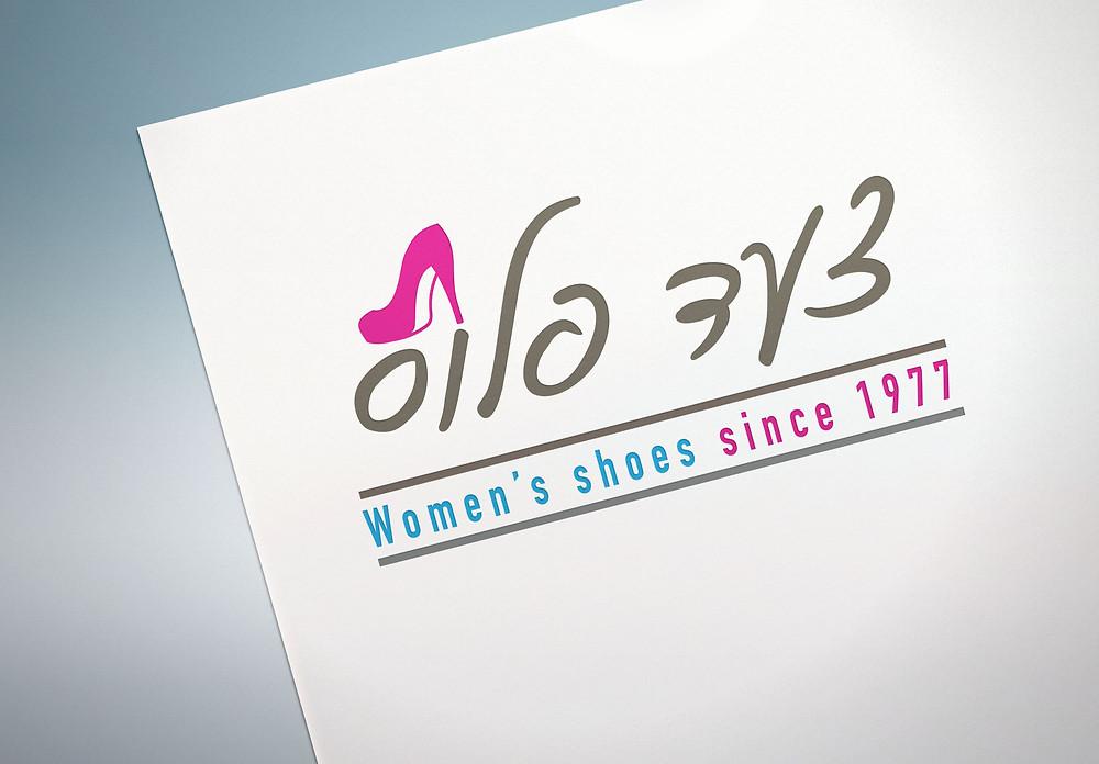 הלוגו הישן מול הלוגו החדש