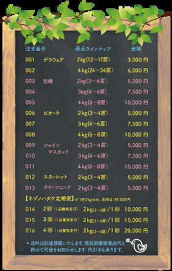 料金表-5.png