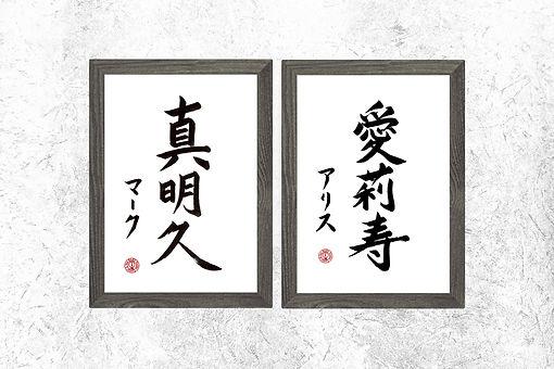 NVC-Kanji-framce-web.jpg