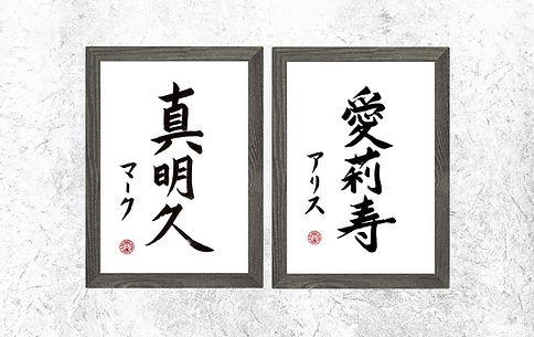 NVC-Kanji-framce-web_edited.jpg