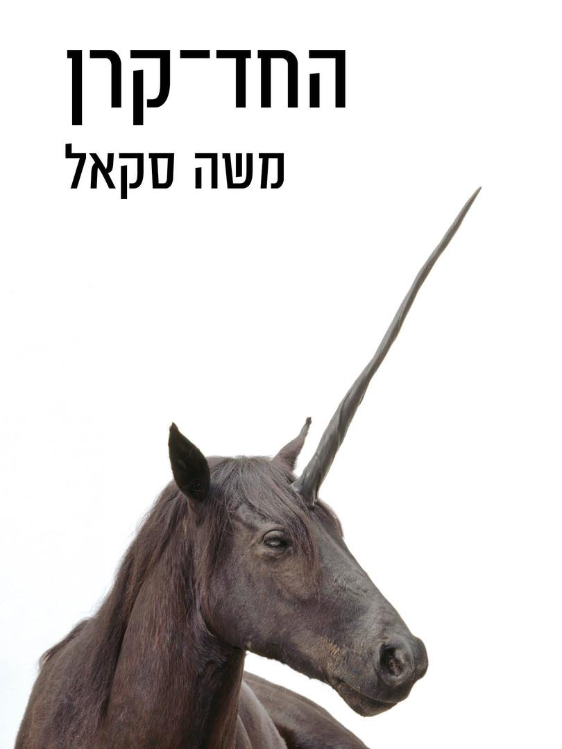 החד-קרן - משה סקאל.jpg