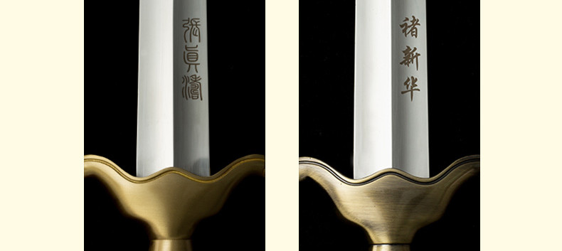 Tai Chi Sword Engraving Words before 7th