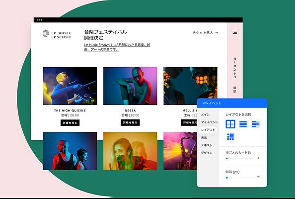 イベント、ネットショップ、モバイル、ブログの機能が紹介されている、Wix で制作された音楽フェスティバルのウェブサイト。
