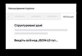 Налаштування структурованих даних на сайті Wix за допомогою коду JSON-LD