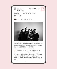 Wix エディタで編集されている音楽フェスティバル用のウェブサイト。