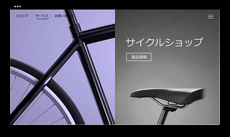 新しい自転車ショップのウェブサイト