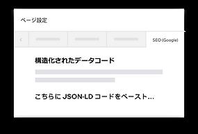 JSON-LD コードを使用してカスタマイズされる Wix サイトの構造化データ