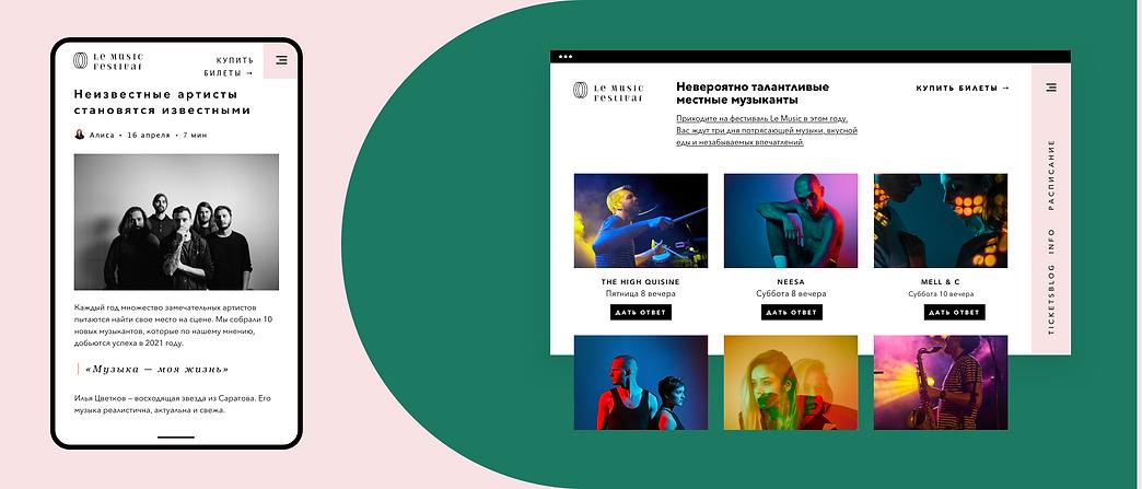 Сайт, созданный для музыкального фестиваля на Wix, демонстрирующий возможности мероприятий