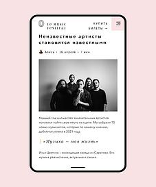 Сайт, созданный для музыкального фестиваля с их блогом Wix.