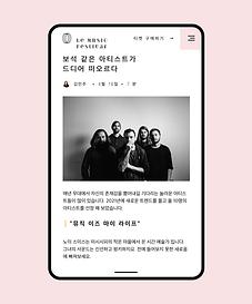Wix 에디터로 편집된 음악 페스티발을 위한 웹사이트입니다.