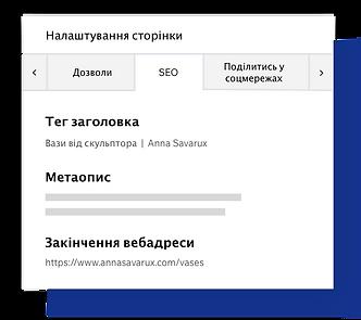 Налаштування параметрів SEO та метатегів сторінки