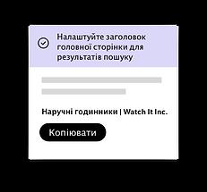 Майстер Wix SEO, налаштування заголовків SEO для головної сторінки вашого сайту