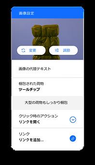 誰もがコンテンツにアクセスできるように、チームメンバーの役割と権限、画像の代替テキストを作成できる画像設定。