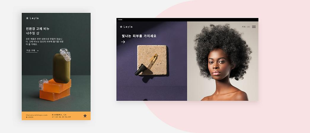 제품 소개 뷰티 브랜드 웹사이트 홈페이지입니다.