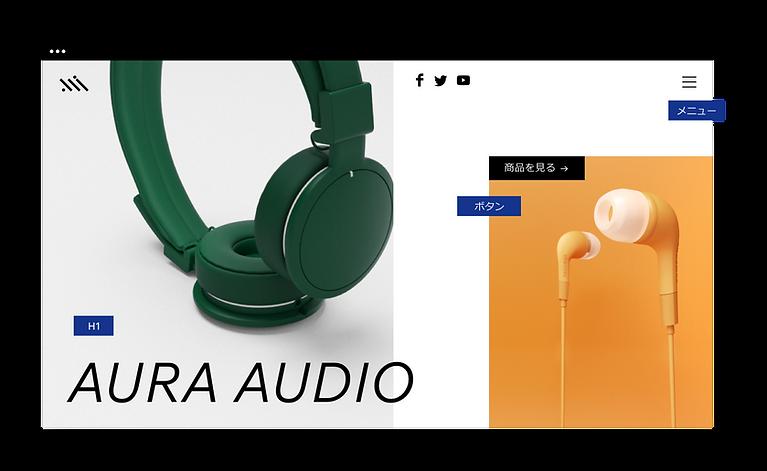 ヘッドフォン販売店のサイト