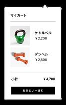 Wix で作成されたショップサイトで、ショッピングカートに商品が追加されている様