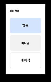 Choose Theme.png