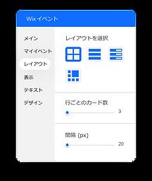 イベントの表示方法を編集するするための Wix エディタのツール。