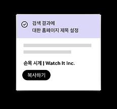Wix SEO Wiz, 홈페이지의 SEO 제목 설정