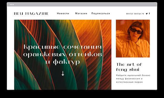 Сайт журнала, созданный с использованием технологии Corvid для создания более сложного веб