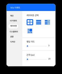 이벤트가 사이트에 표시되는 방식을 편집 할 수있는 편집 도구입니다.