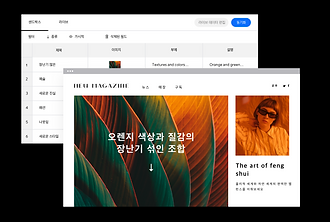 여러 페이지와 사용자 정의 코드를 생성하기위한 데이터베이스를 포함하여 Velo 기술을 사용하는 잡지 웹사이트의 백엔드.