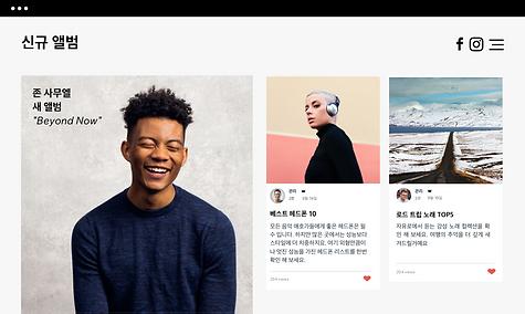 블로그 게시물과 새 앨범 출시를 보여주는 음악 웹사이트의 쇼케이스