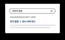 세라믹 꽃병' 검색어에 대한 Google 결과