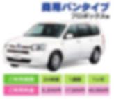 ハッピーレンタカー商用車タイプ.jpg
