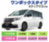 ハッピーレンタカーワンボックスタイプ.jpg
