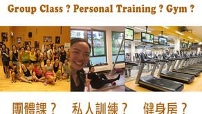 Gym membership/ Group class/ Personal training 簽健身房/團體課/私人教練
