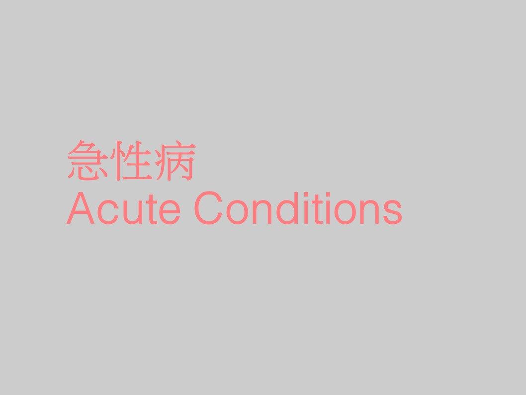 診症 Consultation