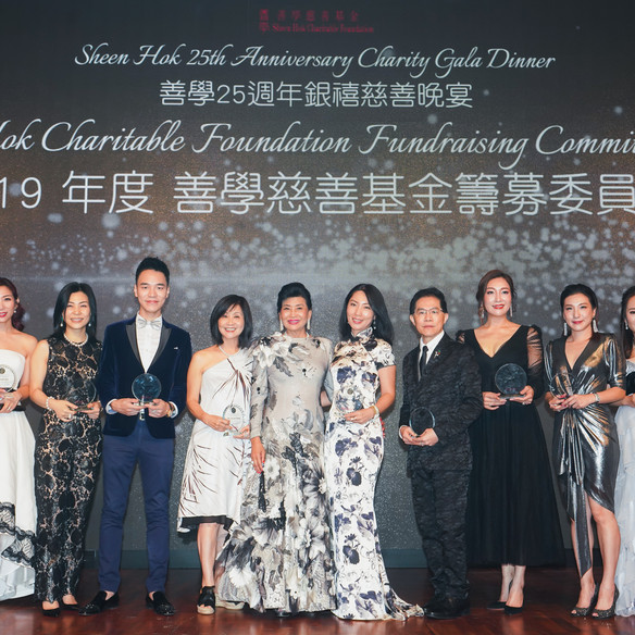 善學25週年銀禧慈善晚宴 Sheen Hok 25th Anniversary Charity Gala Dinner